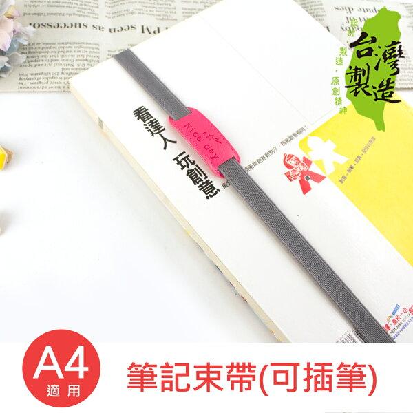 珠友WA-30017A413K筆記束帶適用A4手帳日誌束帶(可插筆)