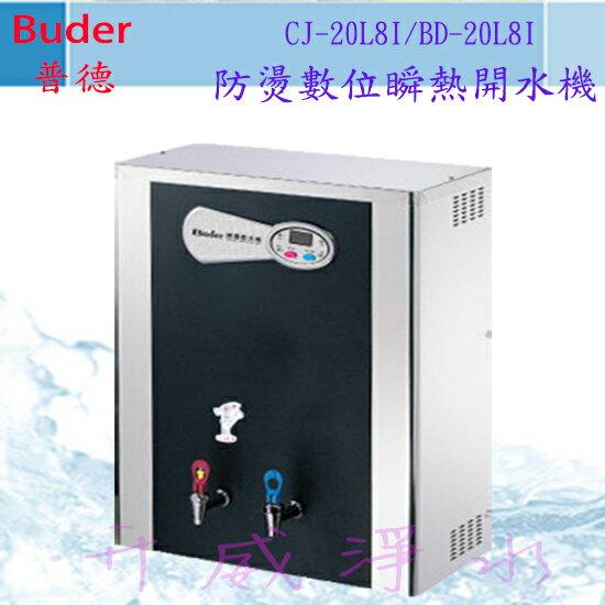 【全省免運費】Buder 普德 CJ-20L8I/BD-20L8I - 防燙數位瞬熱開水機《6期0利率》