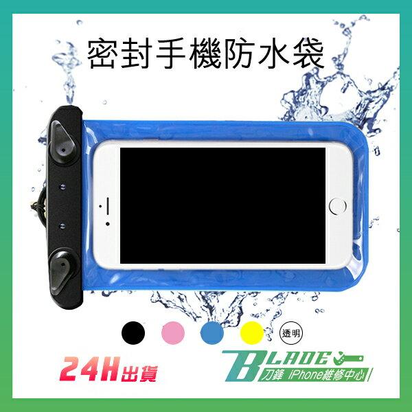 手機防水袋 3.5吋~5.8吋通用型 iPhone/HTC/三星/OPPO/華為 海邊 度假 浮潛【刀鋒】