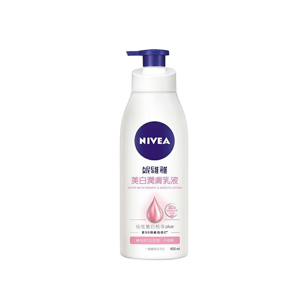 【NIVEA妮維雅】美白潤膚乳液 400ml