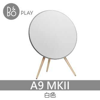 <br/><br/>  【B&O PLAY】BEOPLAY A9 MKII 落地式藍芽喇叭<br/><br/>