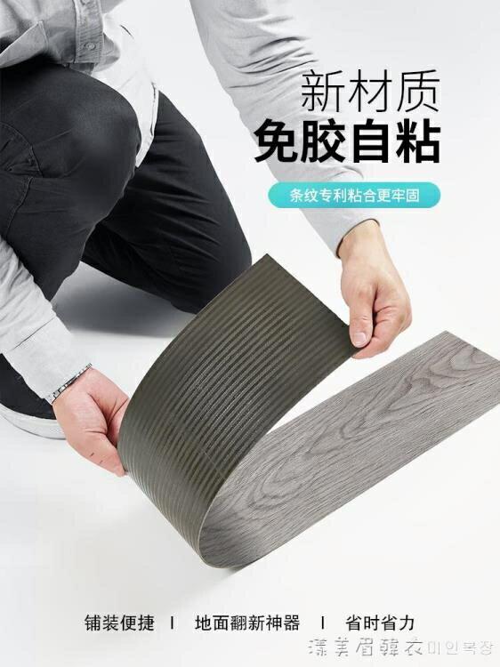 地板膠加厚耐磨防水pvc塑膠地板革自粘木地板貼紙家用臥室ins網紅 NMS 秋冬新品特惠