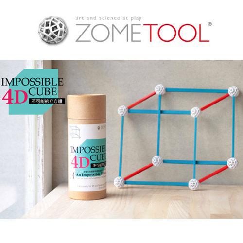 【Science 科學玩具】美國Zometool -4D不可能的立方體 TWY120723