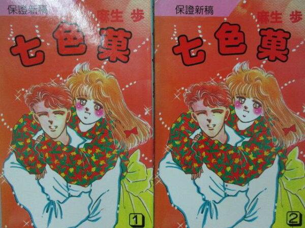 【書寶二手書T1/漫畫書_MAF】七色?_1&2集合售_麻生步