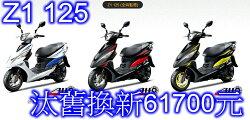 【汐止經銷商】SYM Z1125 107年新車 0利率 2125X36期 BWS 勁戰 RAY  G6 BON 可參考