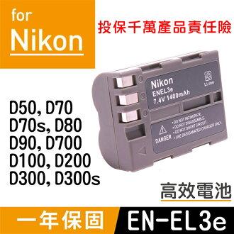 攝彩@Nikon EN-EL3e高效相機電池D100 D200 D300 D700 D80 D90 D50 D70