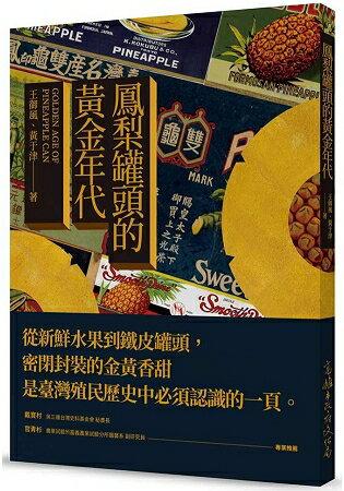 鳳梨罐頭的黃金年代 | 拾書所