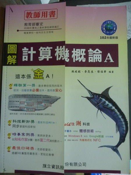 【書寶二手書T3/大學資訊_PDN】計算機概論A:甲版_施威銘, 李亮生, 傅?華