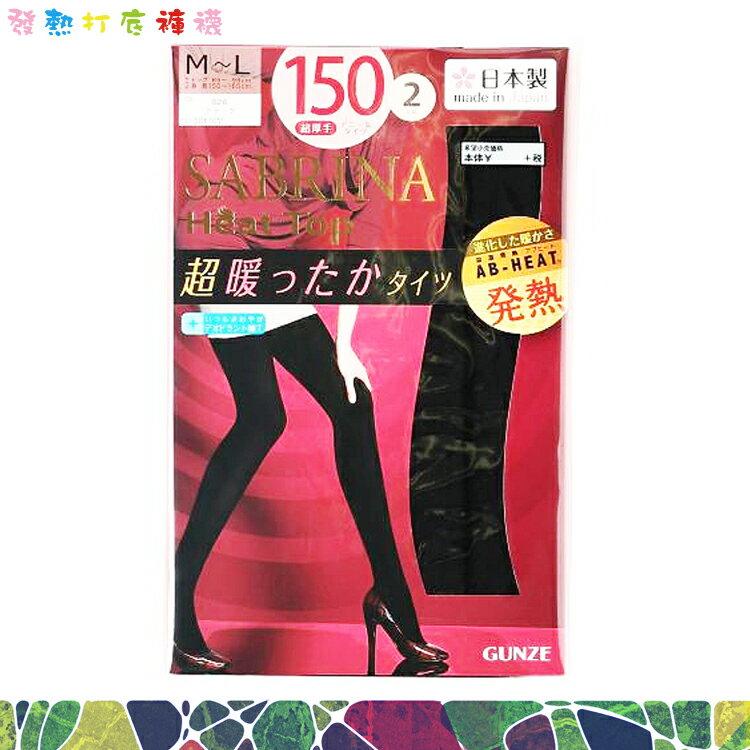 SABRINA 日本製 GUNZE HEAT TOP 吸濕發熱打底褲襪 黑 2入 150D 日本進口正版 515367