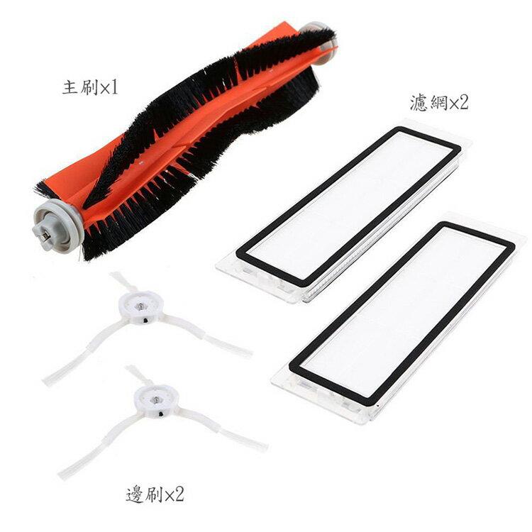 小米/米家/石頭/小瓦 掃地機器人配件組(副廠) 濾網+主刷+邊刷 5件組