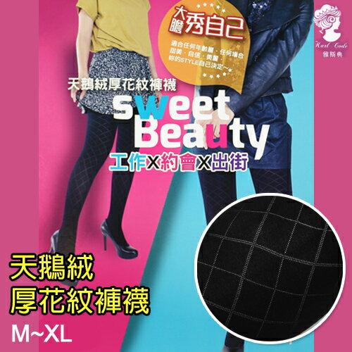 保暖天鵝絨厚花紋褲襪 KT-8802 台灣製 雅斯典