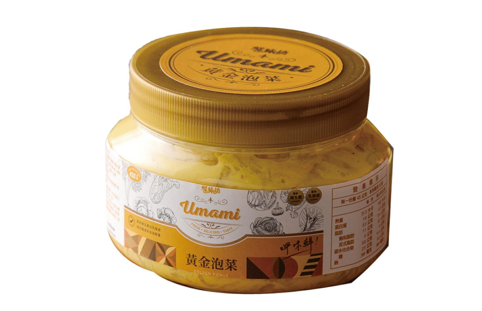 鮮味坊-黃金泡菜  450克 添加檸檬,香氣清新爽口,輕鬆解膩無負擔