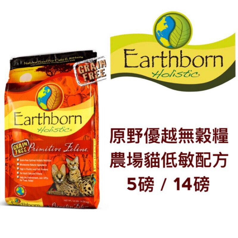 原包裝《Earthborn》原野優越無穀糧農場貓低敏配方-2.27Kg / 6Kg