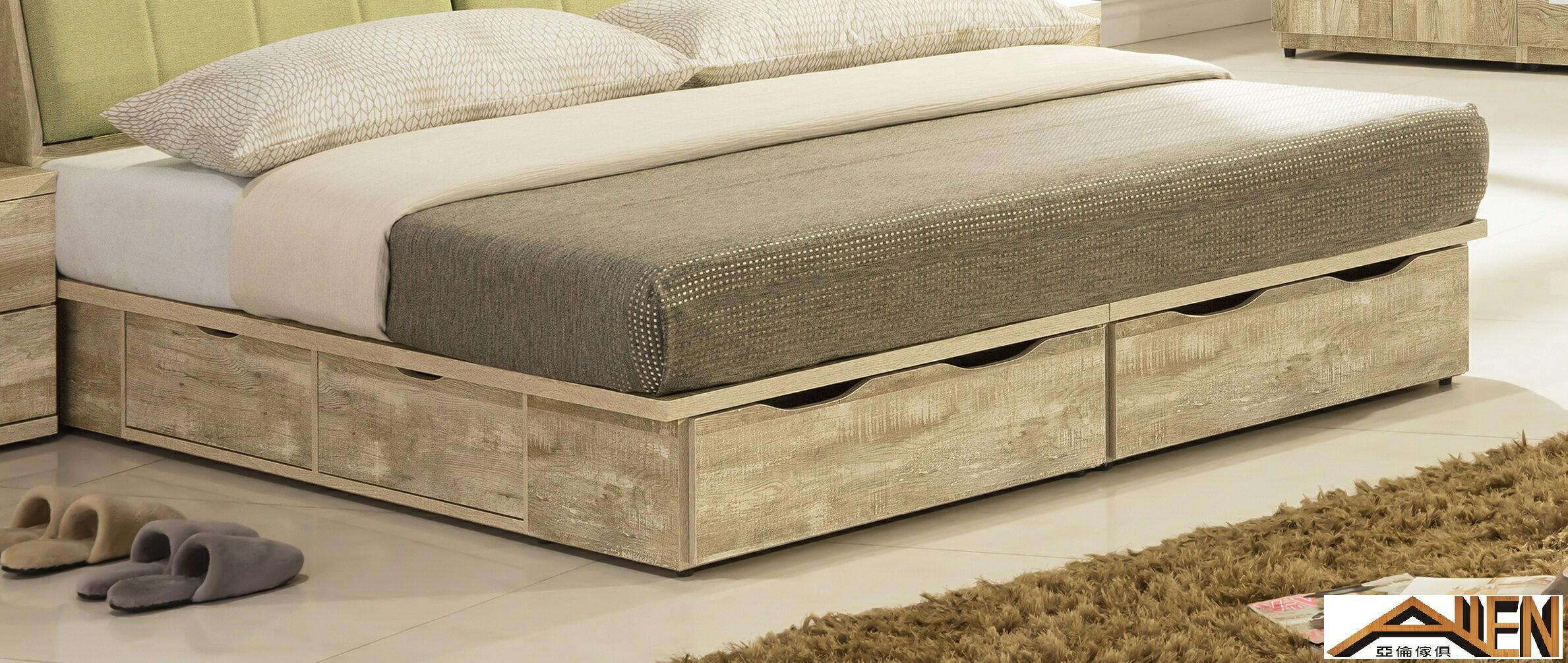 亞倫傢俱*卓希普橡木色雙人加大6抽屜式床底