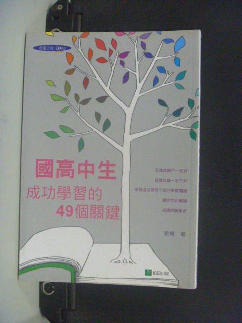 【書寶二手書T6/高中參考書_JGO】國高中生成功學習的49個關鍵_劉暢