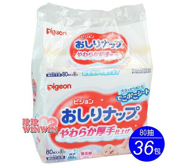 Pigeon 貝親P11922 加厚型純水濕巾「80抽x36包1549含運」新包裝上市,超省錢好選擇