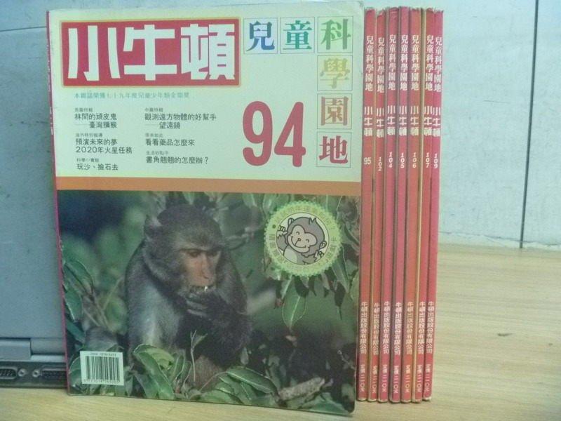 ~書寶 書T3/雜誌期刊_RBM~小牛頓_94^~109期間_8本合售_林間的頑皮鬼~ 獼