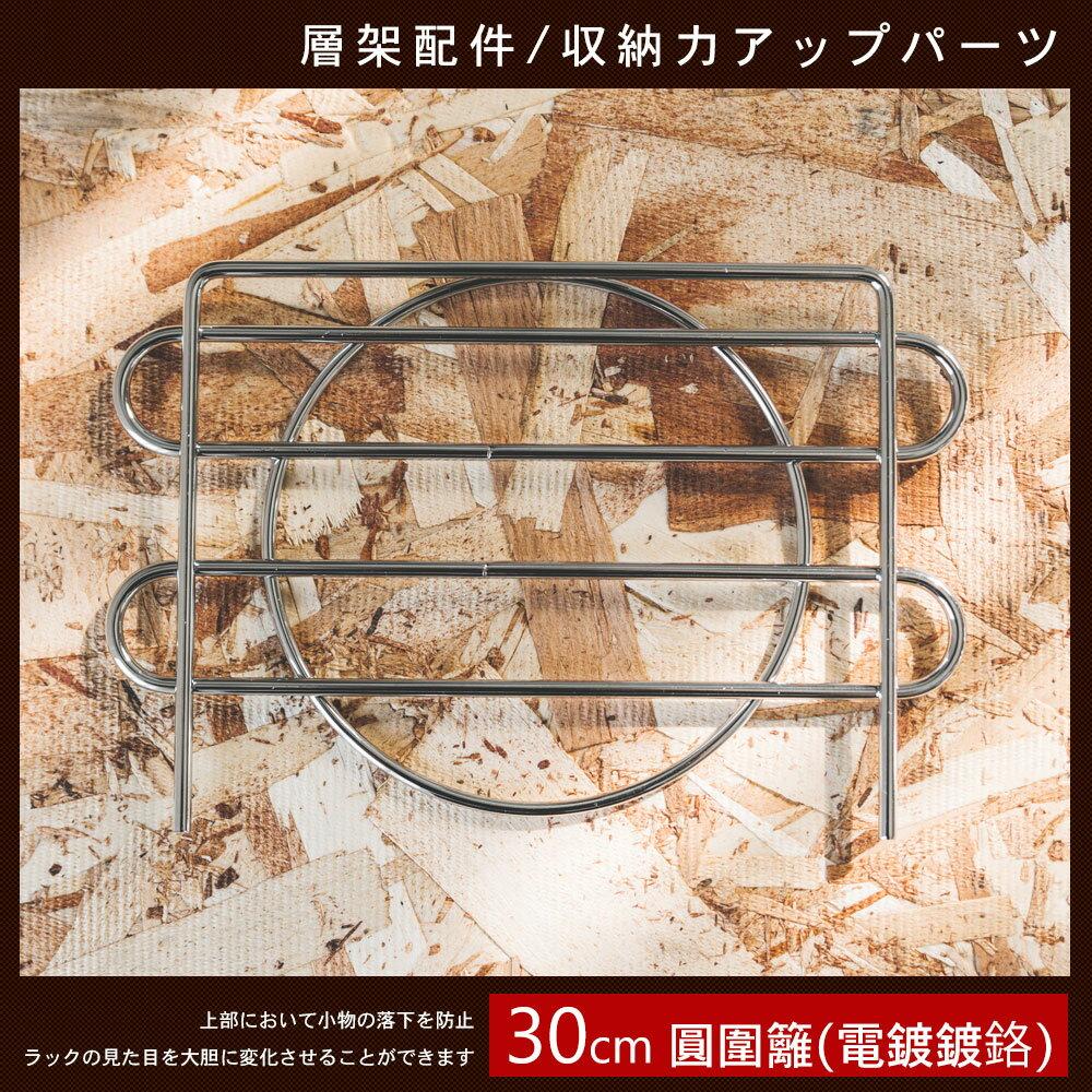 鐵力士 收納架 圍籬 圍欄【J0136】30公分波浪架專用-圓圍籬(電鍍鍍鉻) MIT台灣製 完美主義
