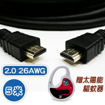 <br/><br/>  5米 2.0版 26AWG 高速傳輸 HDMI線 贈太陽能驅蚊器<br/><br/>