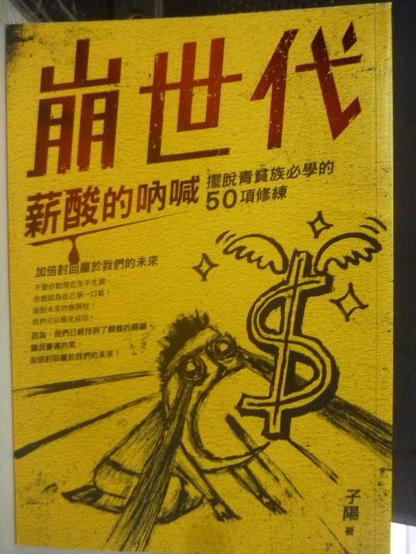 【書寶二手書T9/哲學_LJA】崩世代薪酸的吶喊:擺脫青貧族必學的50項修練_子陽