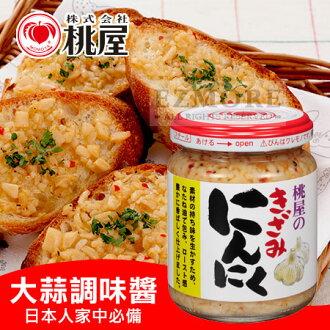 日本 桃屋 千切大蒜調味醬 125g 蒜味 調味醬 蒜醬 蒜末醬 配飯 沾醬【N102063】