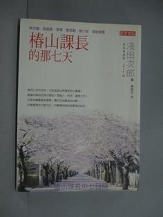 【書寶二手書T1/翻譯小說_LGW】椿山課長的那七天_淺田次郎