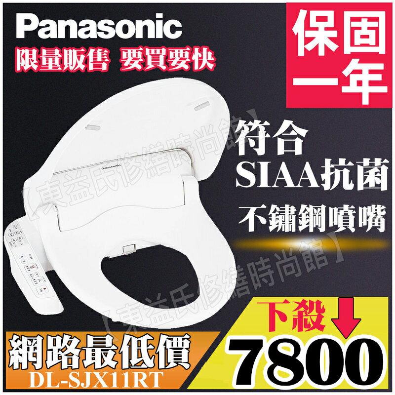 Panasonic國際牌 DL-SJX11RT(標準型) / DL-SJX11T(加長型)更高級DL-F509RTWS 免治馬桶座DL-F509BTWS 比DL-SJX11RTWM電腦馬桶蓋好 【東益..