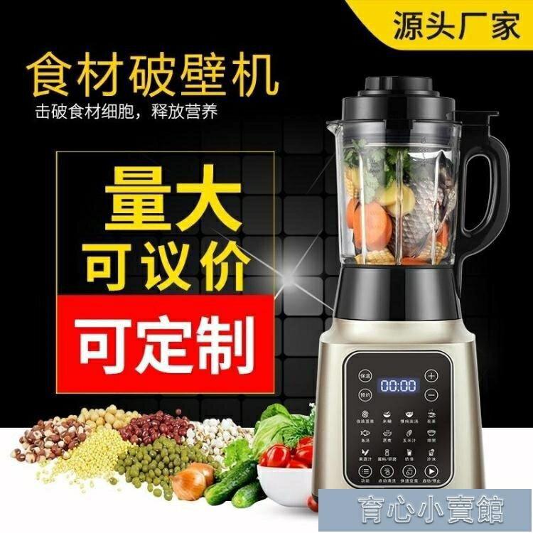 【快速出貨】家用新款加熱全自動破壁料理攪拌機豆漿機榨汁機果汁機  新年春節  送禮