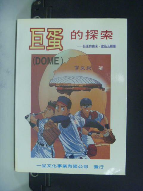【書寶二手書T8/建築_LAV】巨蛋(Dome)的探索_官文炎