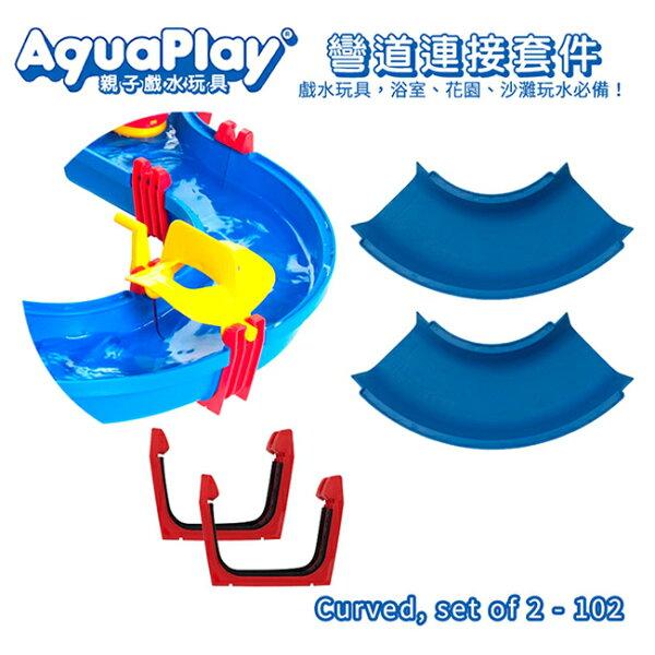 【瑞典Aquaplay】彎道連接套件102