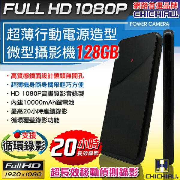 奇巧數位科技有限公司:【CHICHIAU】1080P超薄長效移動偵測錄影行動電源造型微型針孔攝影機(128G)