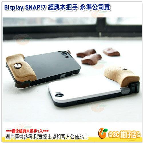 Bitplay SNAP!7 4.7吋 經典木把手 iPhone7 Plus iPhone6 Plus 木紋握把