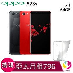OPPO A73s 攜碼至亞太電信  4G 月繳796手機$1元 贈『贈9H鋼化玻璃保護貼*1+氣墊空壓殼*1』