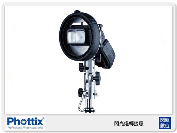 Phottix閃光燈轉接環適用:Bowens保榮及Elinchrom愛玲瓏87300(公司貨)