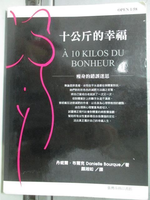 ~書寶 書T9/美容_OTE~十公斤的幸福_丹妮爾.布爾克