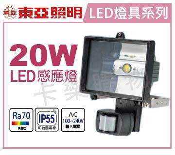 TOA東亞 LCL001-20AAD LED 20W 5500K 白光 IP55 全電壓 感應燈  TO430040
