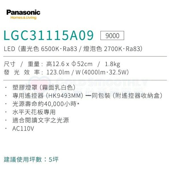 ☼金順心☼專業照明~原廠保固 Panasonic 國際牌 LED 32.5W LGC31115A09 和卷 遙控吸頂燈