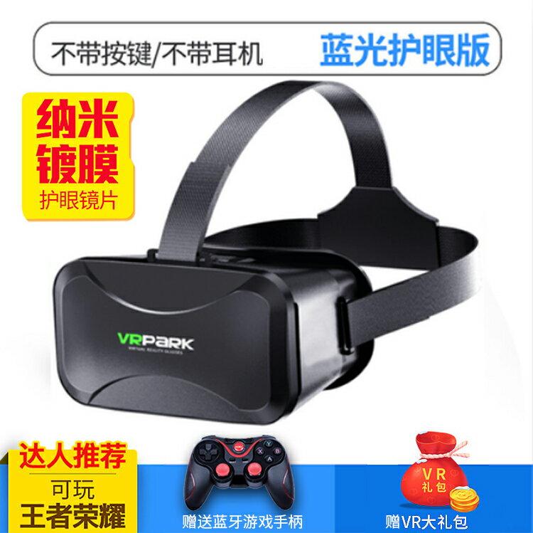 VR眼鏡 VRPARK手機BOX全景頭盔3D游戲vr眼睛虛擬現實4D頭戴式體感電影智慧一體機『XY21461』