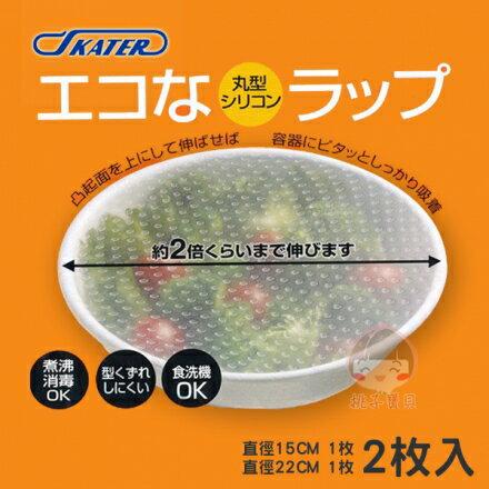 【日本SKATER】彈力矽膠保鮮膜彈性矽膠封膜二入組_圓型(大+小)~二倍伸縮重覆使用‧日本原裝進口