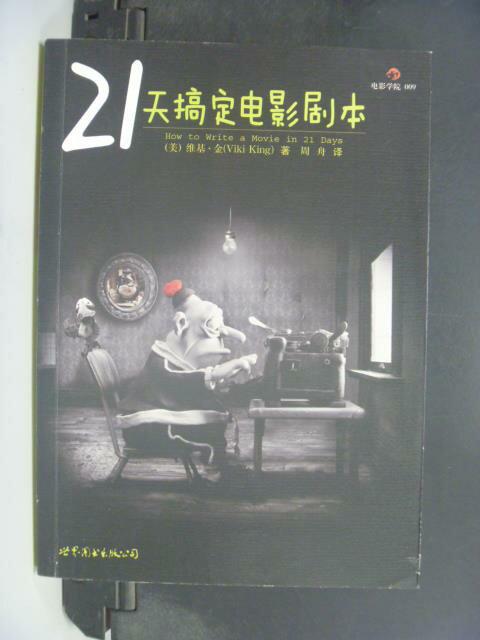 【書寶二手書T7/藝術_QJJ】21天搞定電影劇本_維基‧金_簡體