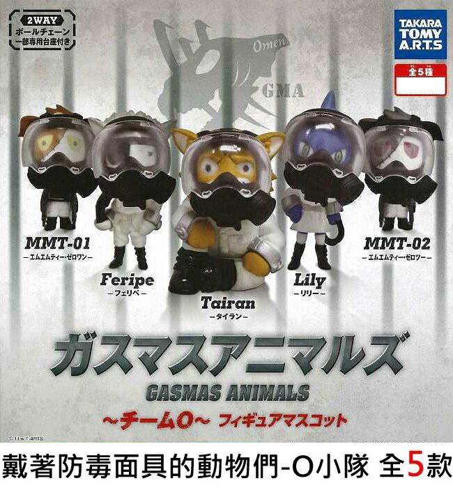 小全套3款【日本進口】防毒面具動物 O小隊 扭蛋 轉蛋 擺飾 TAKARA TOMY