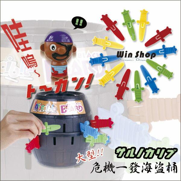【aife life】大型日系Q版公仔海盜桶插插樂、危機一發!!整人玩具、驚嚇桶、啤酒筒