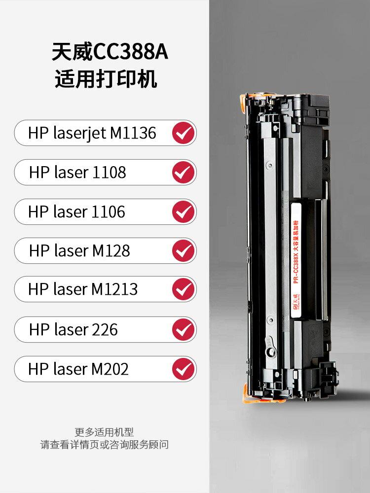 天威適用HP惠普388a硒鼓hp88A HP1007 P1008 M128fp m126a墨盒M226dw m202dw  M1136 m1213nf打印機硒鼓粉盒