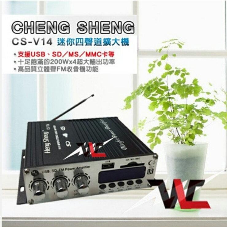 ??無賴WL小舖??CS-V14 迷你二聲道擴大機 擴大機 綜合擴大器 功放機