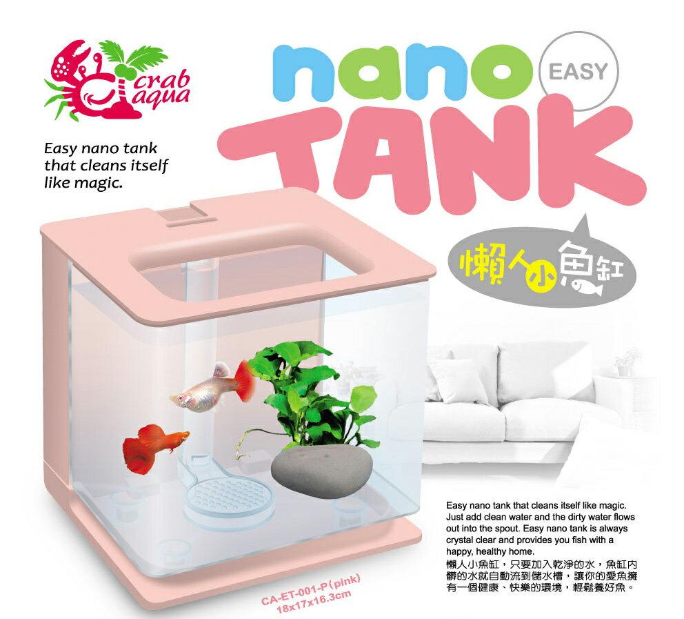 小螃蟹 懶人小魚缸 鬥魚缸  自動換水 孔雀魚缸 水族箱