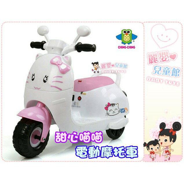 麗嬰兒童玩具館~親親Ching Ching-甜心喵喵電動摩托車.耐磨防滑輪(粉/藍)
