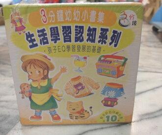 三分鐘幼幼小書集:生活學習認知系列