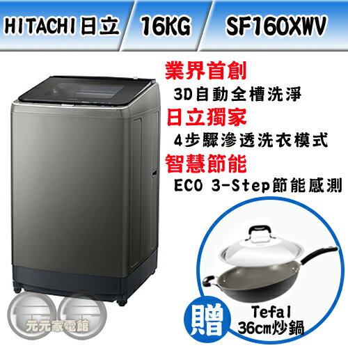 【HITACHI日立】16公斤變頻自動槽洗衣機SF160XWV~(限區配送+安裝)