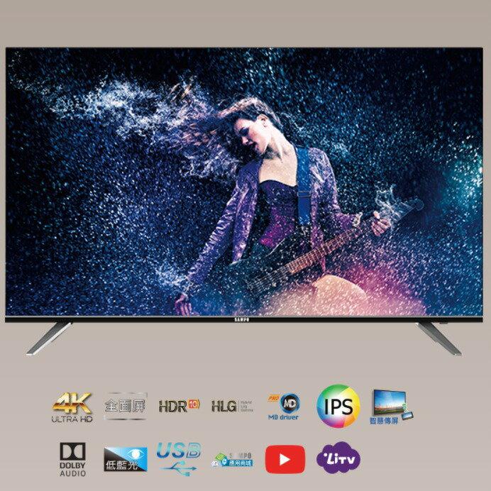 SAMPO聲寶 55型 4K HDR 聯網 LED EM-55HB120 液晶電視