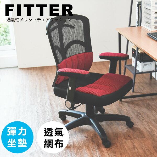 辦公椅書桌椅電腦椅FITTER氣墊腰靠椅墊透氣網椅MIT台灣製完美主義【T0097】